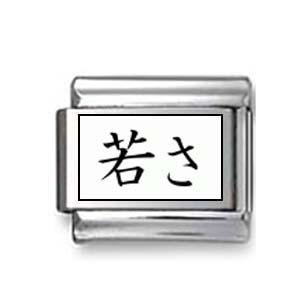 "Kanji Symbol ""Youth"""