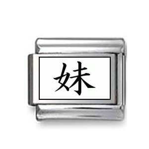 "Kanji Symbol ""Younger sister"""