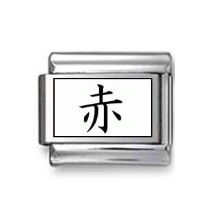 """Kanji Symbol """"Red"""""""
