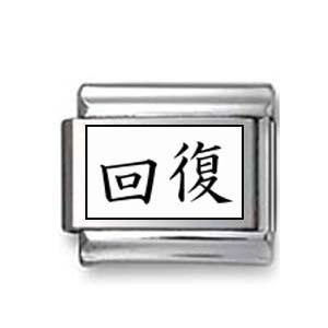 "Kanji Symbol ""Recovery"""