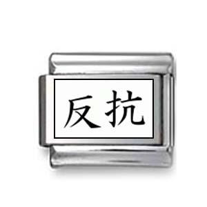 """Kanji Symbol """"Rebellion"""""""