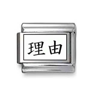 """Kanji Symbol """"Reason"""""""