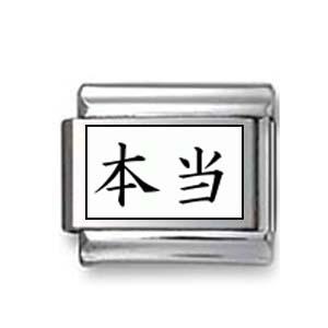 "Kanji Symbol ""Real"""