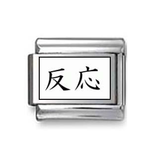 """Kanji Symbol """"Reaction"""""""