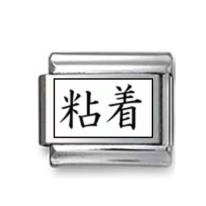 """Kanji Symbol """"Sticky"""""""