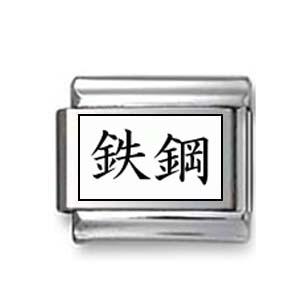 "Kanji Symbol ""Steel"""