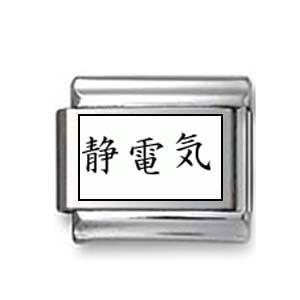 "Kanji Symbol ""Static"""