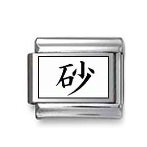 """Kanji Symbol """"Sand"""""""