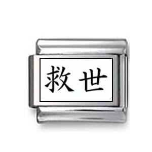 "Kanji Symbol ""Salvation"""