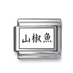 "Kanji Symbol ""Salamander"""