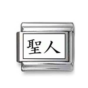 "Kanji Symbol ""Saint"""