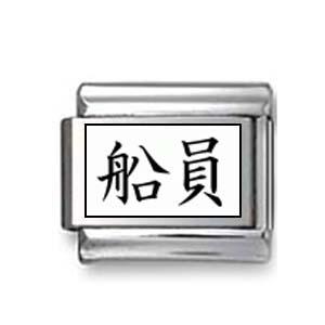 """Kanji Symbol """"Sailor"""""""