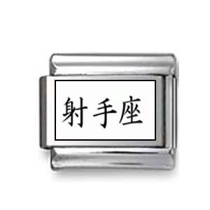 """Kanji Symbol """"Sagittarius"""""""