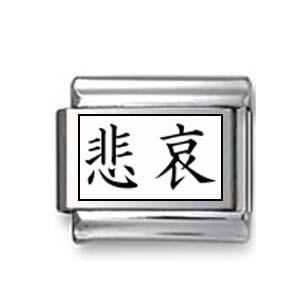 "Kanji Symbol ""Sadness"""