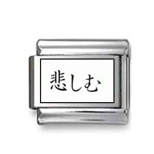 """Kanji Symbol """"Sad"""""""