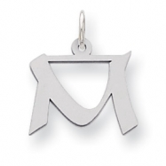 Sterling Silver Small Artisian Block Initial M Char