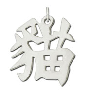 "Sterling Silver ""Cat"" Kanji Chinese Symbol Charm"
