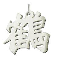 "Sterling Silver ""Crane"" Kanji Chinese Symbol Charm"