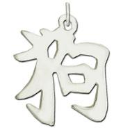 "Sterling Silver ""Dog"" Kanji Chinese Symbol Charm"