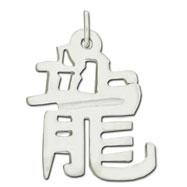 "Sterling Silver ""Dragon"" Kanji Chinese Symbol Charm"