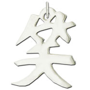"Sterling Silver ""Laugh"" Kanji Chinese Symbol Charm"