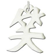 "Sterling Silver ""Laugh"" Kanji Chinese Symbol Charm"
