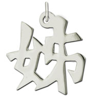 "Sterling Silver ""Older Sister"" Kanji Chinese Symbol Charm"