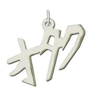 """Sterling Silver """"Otaku """" Kanji Chinese Symbol Charm"""