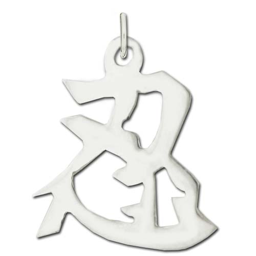 "Sterling Silver ""Perseverance"" Kanji Chinese Symbol Charm"