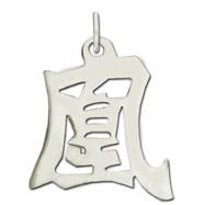 """Sterling Silver """"Phoenix"""" Kanji Chinese Symbol Charm"""