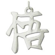"""Sterling Silver """"Satori"""" Kanji Chinese Symbol Charm"""