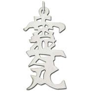 "Sterling Silver ""Reiki"" Kanji Chinese Symbol Charm"