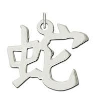 "Sterling Silver ""Snake"" Kanji Chinese Symbol Charm"