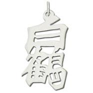"Sterling Silver ""White Crane"" Kanji Chinese Symbol Charm"