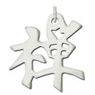 "Sterling Silver ""Zen"" Kanji Chinese Symbol Charm"