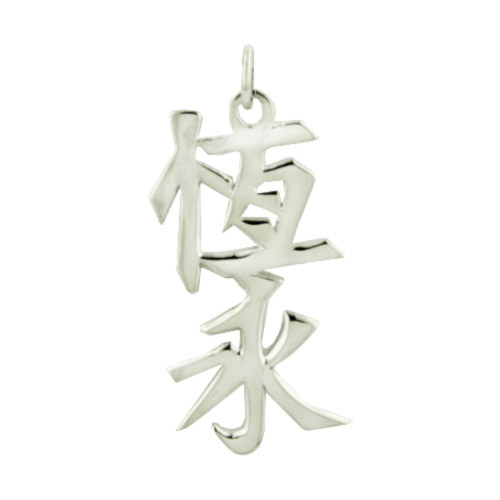 "Sterling Silver ""Always and Forever"" Kanji Chinese Symbol Charm. Price: $39.95"