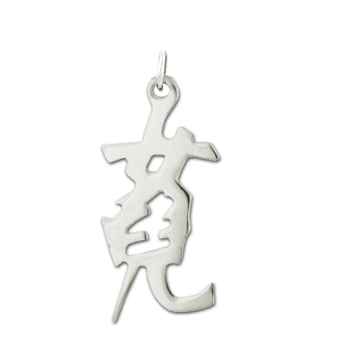 "Sterling Silver ""Daughter"" Kanji Chinese Symbol Charm. Price: $39.95"