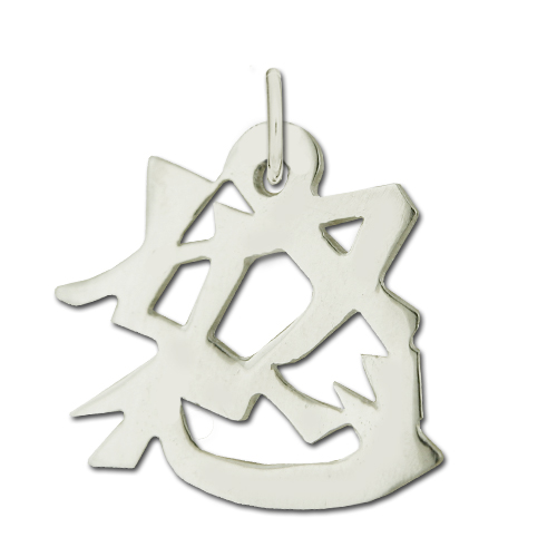 "Sterling Silver ""Anger"" Kanji Chinese Symbol Charm. Price: $39.95"