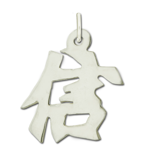 """Sterling Silver """"Believe"""" Kanji Chinese Symbol Charm. Price: $39.95"""