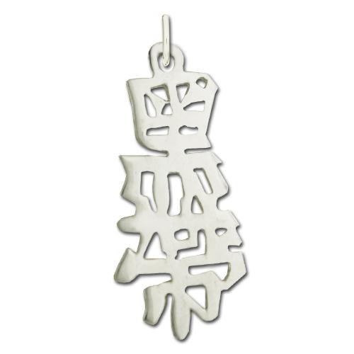 "Sterling Silver ""Black Belt"" Kanji Chinese Symbol Charm. Price: $39.95"