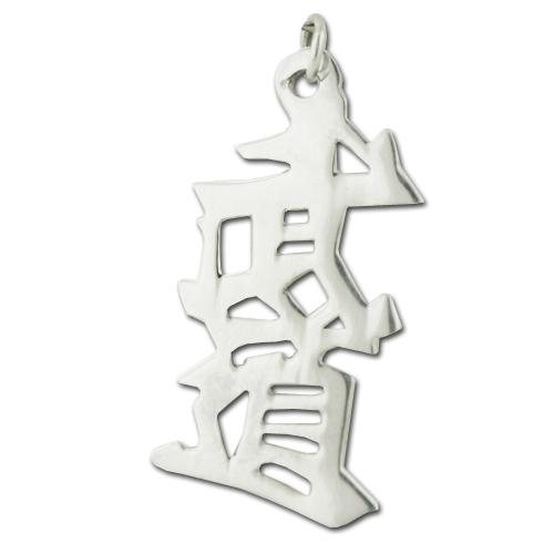 "Sterling Silver ""Bushido"" Kanji Japanese Symbol Charm. Price: $39.95"