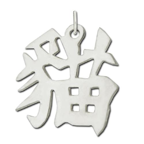 "Sterling Silver ""Cat"" Kanji Chinese Symbol Charm. Price: $39.95"