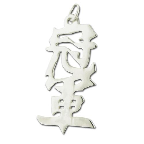 "Sterling Silver ""Champion"" Kanji Chinese Symbol Charm. Price: $39.95"