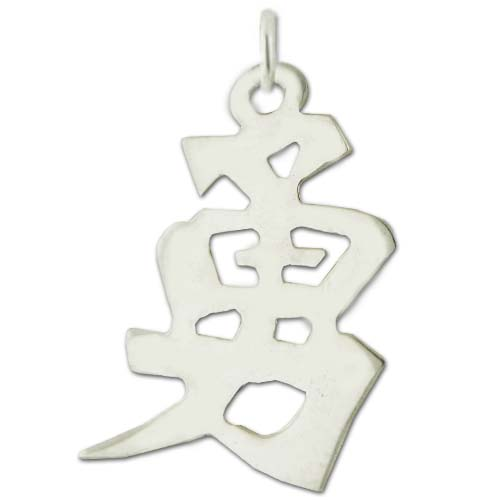 "Sterling Silver ""Courage"" Kanji Chinese Symbol Charm. Price: $39.95"