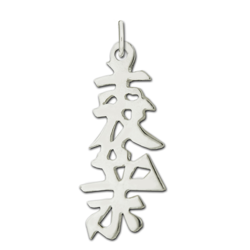 "Sterling Silver ""Cousin"" Kanji Chinese Symbol Charm. Price: $39.95"