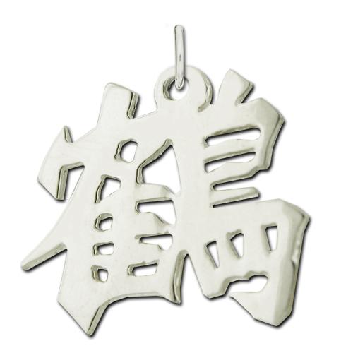 "Sterling Silver ""Crane"" Kanji Chinese Symbol Charm. Price: $39.95"