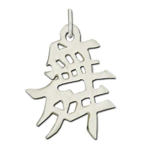 "Sterling Silver ""Dance"" Kanji Chinese Symbol Charm. Price: $39.95"
