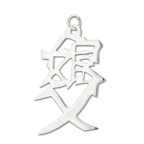 "Sterling Silver ""Daughter and Father"" Kanji Chinese Symbol Charm. Price: $39.95"