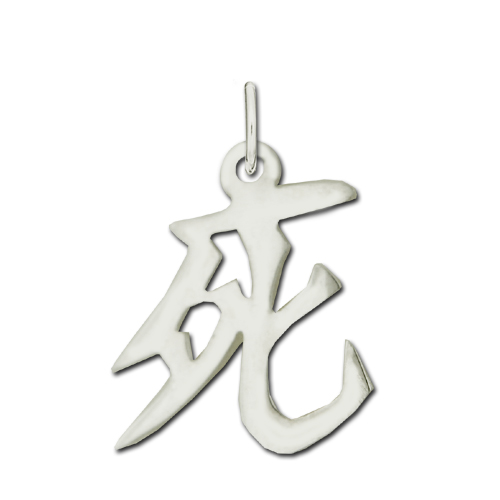 "Sterling Silver ""Death"" Kanji Chinese Symbol Charm. Price: $39.95"