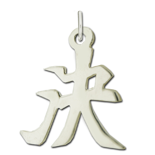"Sterling Silver ""Determination"" Kanji Chinese Symbol Charm. Price: $39.95"